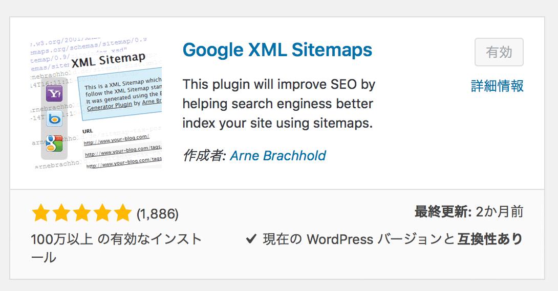 wordpressサイト作ったけど検索されない すぐにgoogle検索に反映