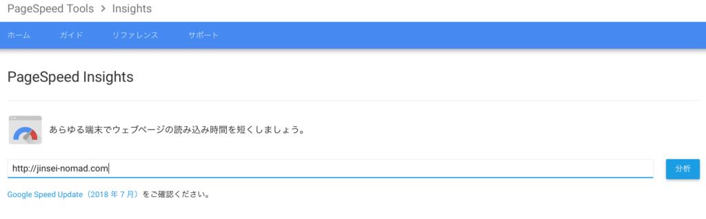 ページスピードインサイト Google PageSpeed Insights